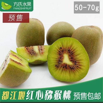 四川都江堰红心猕猴桃30粒装